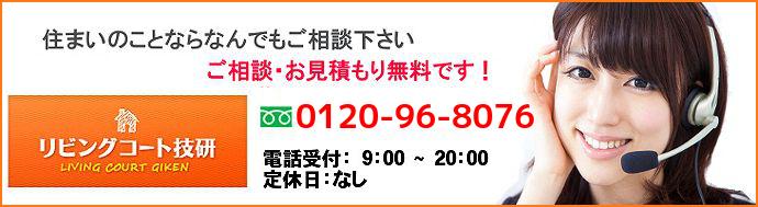 リフォーム 岡山 リフォーム会社リビングコート技研|お問い合わせはコチラ