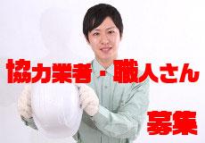 岡山で協力業者さん募集
