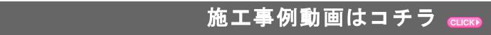 リビングコート技研施工動画