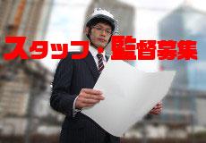 岡山でスタッフ募集