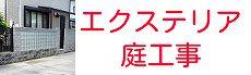 岡山のエクステリア庭工事の施工事例