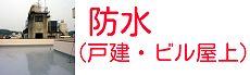 岡山の防水工事、屋根工事・リフォームの施工事例
