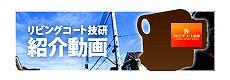 リフォーム 岡山 リフォーム会社リビングコート技研 YouTube動画 現場での作業の様子を動画で見ることが出来ます