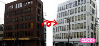 ビル全面改修工事(岡山市北区M様所有)施工事例#0628