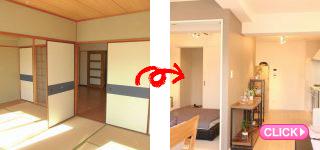 マンション全面改装工事(岡山市北区M様所有)施工事例#13208