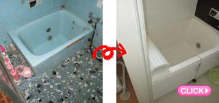 浴室リフォーム(瀬戸内市K様邸)施工事例#13306