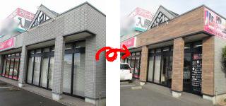 店舗改装工事(岡山市北区R様)施工事例#14148