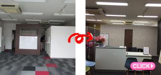 店舗内装工事(岡山市北区株式会社R様)施工事例#14423