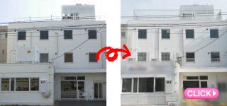 ビル全面改修工事(岡山市北区株式会社A様)施工事例#14764