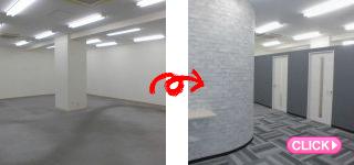 事務所改装工事(岡山市北区S株式会社様)施工事例#15809