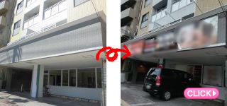 店舗改装工事(岡山市北区R様)施工事例#15813