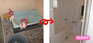 浴室リフォーム(岡山市中区K様)施工事例#15896