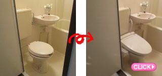 ユニットシャワートイレ設置工事(岡山市北区U様)施工事例#15936