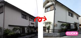 外壁塗装工事(岡山市北区F様邸)施工事例#4668