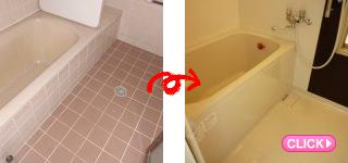 浴室リフォーム(岡山市北区M様邸)施工事例#5917