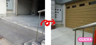 駐車場工事【車庫改装】(岡山市北区Tビル様)施工事例#6058
