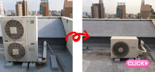 空調エアコン工事(岡山市北区Tビル様)施行事例#16058