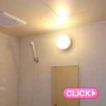 照明交換(岡山市北区S様)施工事例#5807