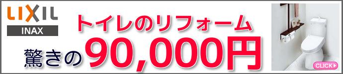 岡山のトイレ交換工事を格安で行います。