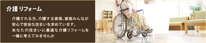 岡山の介護リフォームのご提案