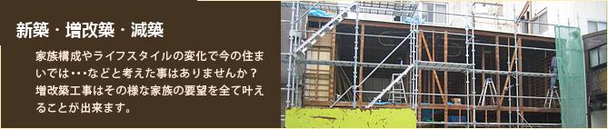 新築・増改築・減築のご提案トップ画像
