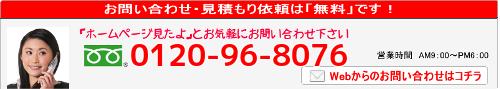 リフォーム岡山 リフォーム会社【リビングコート技研】|お問い合わせはコチラ
