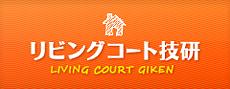 リフォーム岡山 リフォーム会社【リビングコート技研】