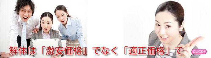 岡山での解体工事はリビングコート技研で