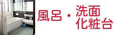 岡山の風呂・洗面所工事リフォームの施工事例