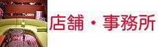 岡山の店舗事務所工事・リフォームの施工事例