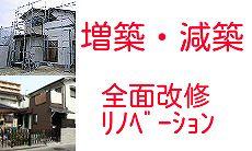 岡山の増築・減築・改築・全面改修・リノベーションの施工事例
