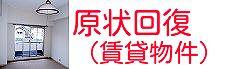岡山の原状回復工事(賃貸)の施工事例