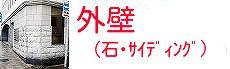 岡山の外壁塗装工事、石、サイディング工事・リフォームの施工事例