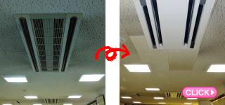空調エアコン工事(岡山市北区M様所有ビル)施工事例#0641