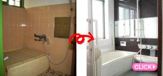 浴室リフォーム(岡山市U様邸)施工事例#0704