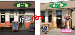 店舗外装(赤磐市C店舗様)施工事例#0758
