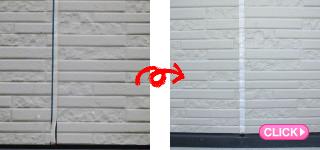 外壁コーキング(岡山市中区A様邸)施工事例#10374