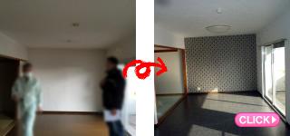 マンション内装工事(岡山市南区K様邸)施工事例#11328