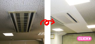 事務所改修工事[空調エアコン交換](岡山市北区M様所有ビル)施工事例#18127