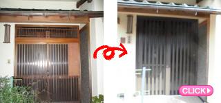 玄関工事(岡山市北区S様邸)施工事例#11724