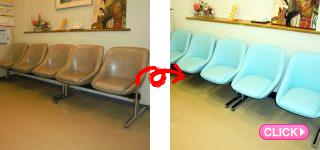 病院の椅子の貼り替え(岡山市北区T歯科医院様)施工事例#1204