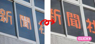 看板シート貼替工事(岡山市北区L新聞社)施工事例#12732