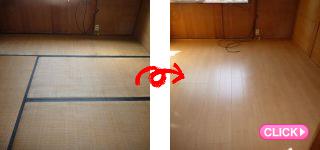 フローリング工事(岡山市東区M様邸)施工事例#12766
