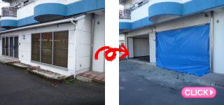 増築部分解体工事(岡山市南区S不動産様)施工事例#12855