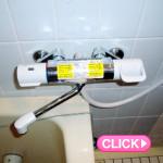 浴室リフォーム(岡山市中区H様邸)施工事例#1328