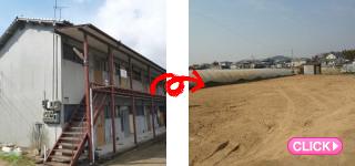 新築(建て替え)のためのアパート解体工事(岡山市北区S様所有)施工事例#13557