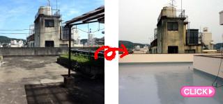 ビル屋上防水工事(岡山市北区M様所有)施工事例#13561