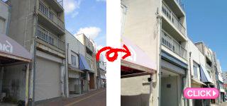 ビル外壁塗装工事(岡山市北区K様邸)施工事例#14664