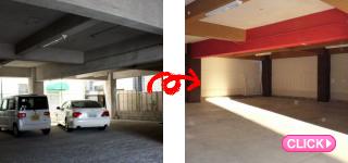 ビル改装工事【駐車場工事】(岡山市北区Tビル様)施工事例#13838