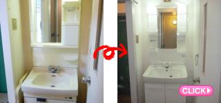 賃貸マンション洗面化粧台交換工事(岡山市北区S様)施工事例#13955